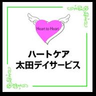 ハートケア太田デイサービス